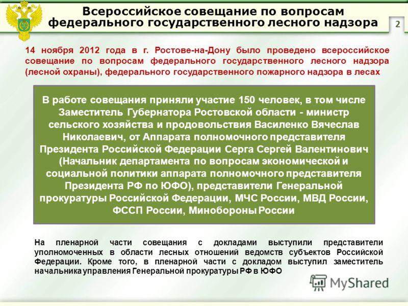 Всероссийское совещание по вопросам федерального государственного лесного надзора 2 14 ноября 2012 года в г. Ростове-на-Дону было проведено всероссийское совещание по вопросам федерального государственного лесного надзора (лесной охраны), федеральног