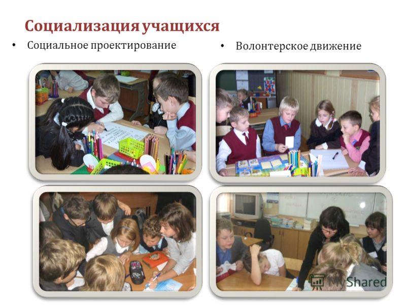 Социальное проектирование Социализация учащихся Волонтерское движение