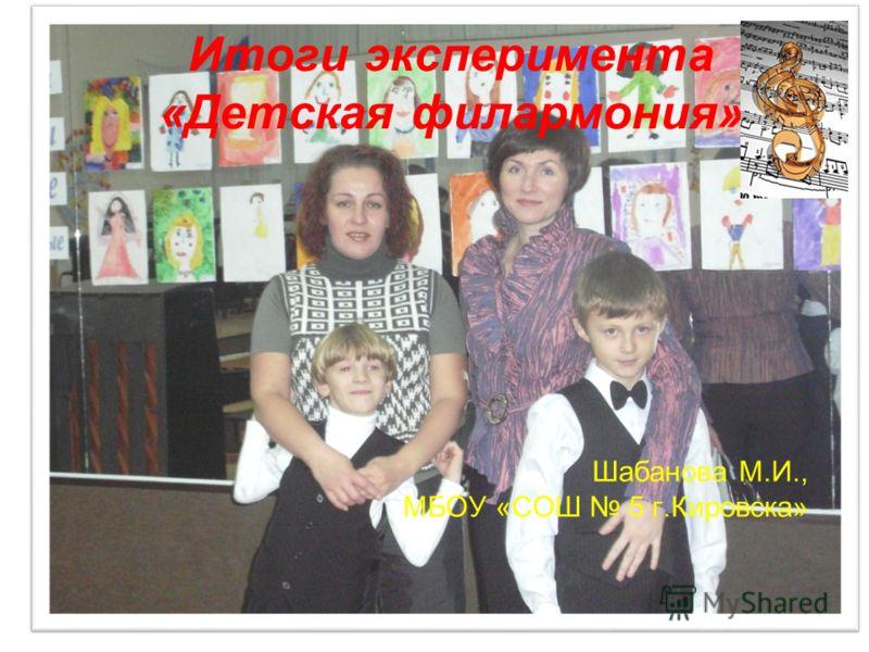 Итоги эксперимента «Детская филармония» Шабанова М.И., МБОУ «СОШ 5 г.Кировска»