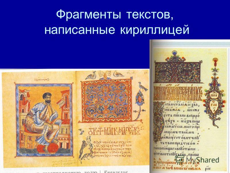 Фрагменты текстов, написанные кириллицей