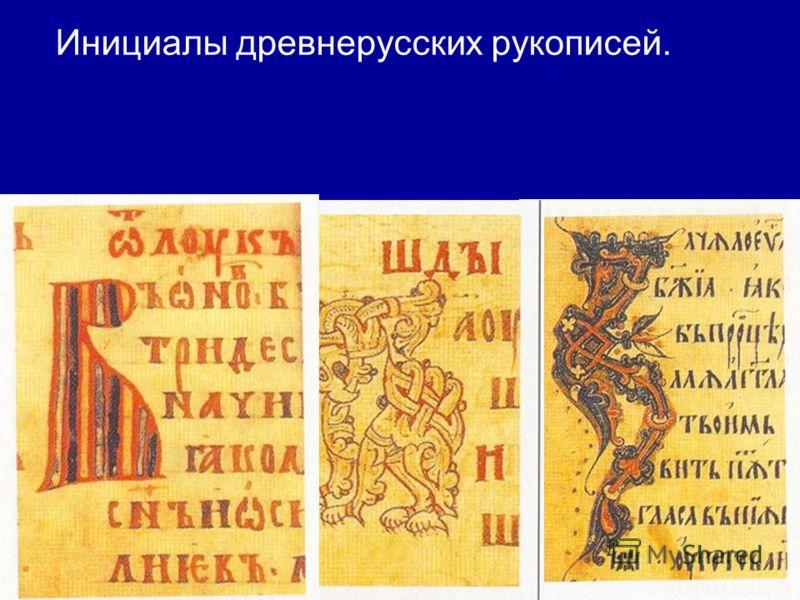 Инициалы древнерусских рукописей.