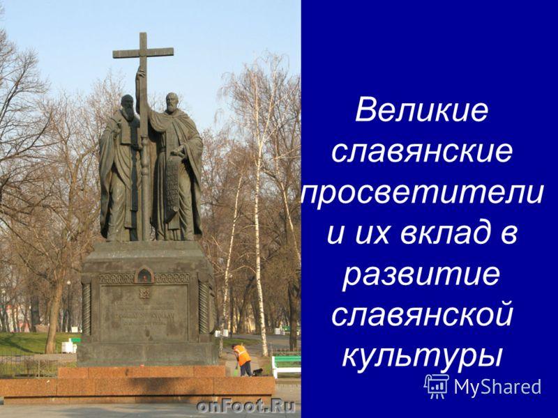 Великие славянские просветители и их вклад в развитие славянской культуры