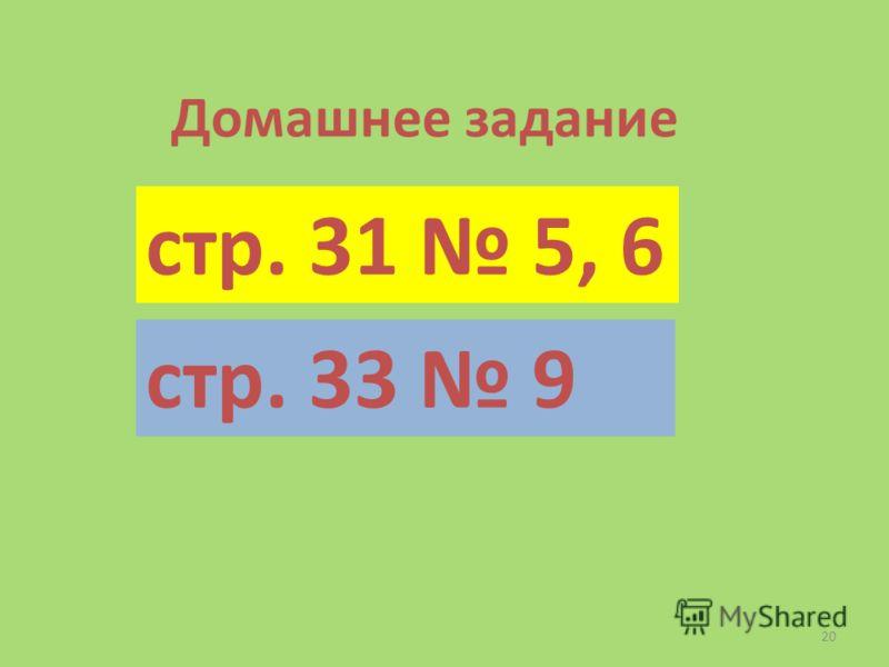 Домашнее задание 20 стр. 33 9 стр. 31 5, 6