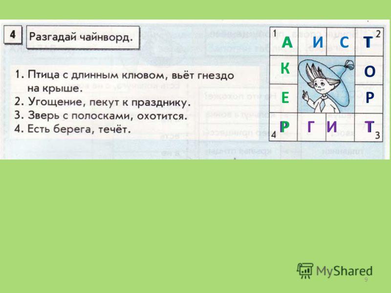 А И С Т О Р Т К Е А Р Т Г ИТР 9