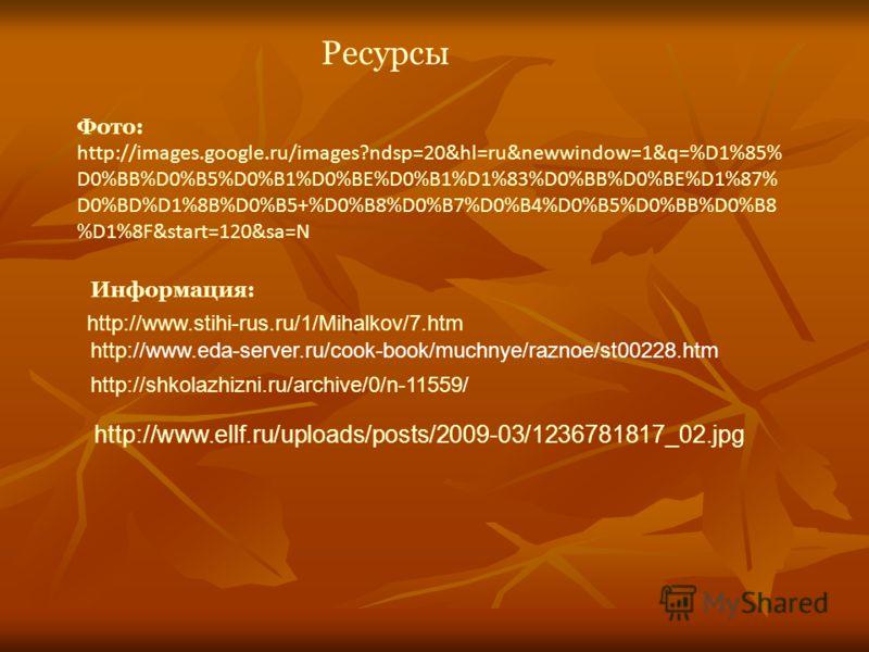 Фото: http://images.google.ru/images?ndsp=20&hl=ru&newwindow=1&q=%D1%85% D0%BB%D0%B5%D0%B1%D0%BE%D0%B1%D1%83%D0%BB%D0%BE%D1%87% D0%BD%D1%8B%D0%B5+%D0%B8%D0%B7%D0%B4%D0%B5%D0%BB%D0%B8 %D1%8F&start=120&sa=N Ресурсы http://www.stihi-rus.ru/1/Mihalkov/7.