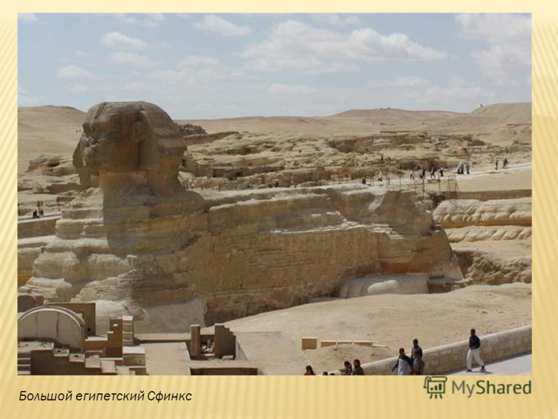 Большой египетский Сфинкс