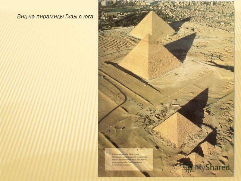 Вид на пирамиды Гизы с юга.