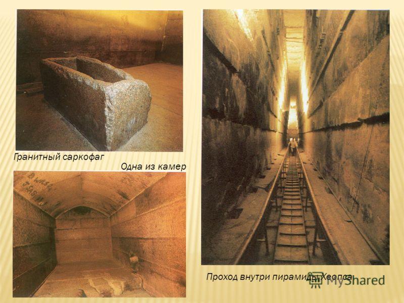 Проход внутри пирамиды Хеопса Гранитный саркофаг Одна из камер