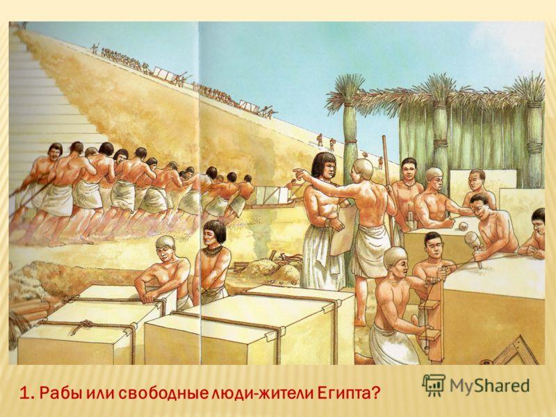 1. Рабы или свободные люди-жители Египта?