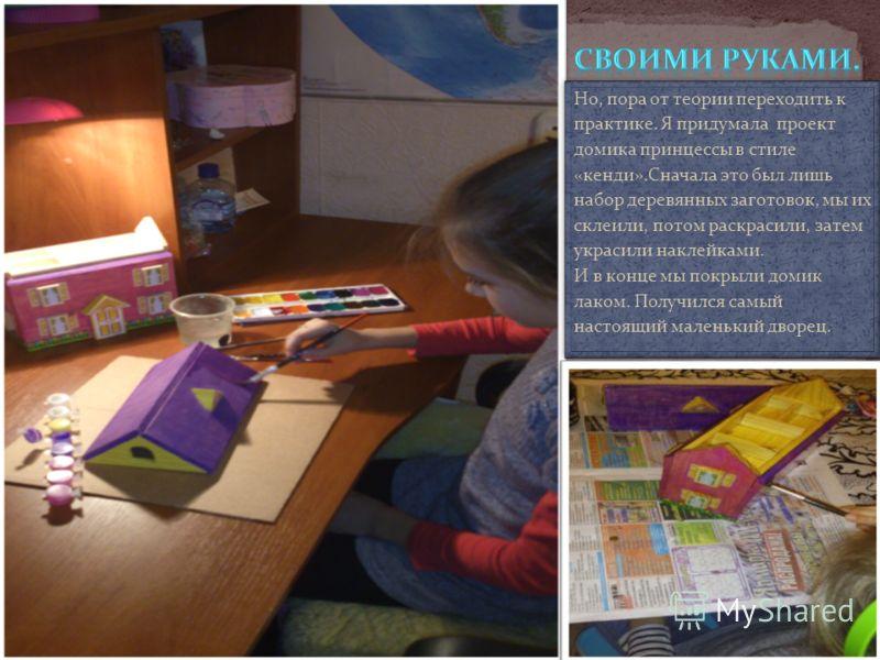 Но, пора от теории переходить к практике. Я придумала проект домика принцессы в стиле «кенди».Сначала это был лишь набор деревянных заготовок, мы их склеили, потом раскрасили, затем украсили наклейками. И в конце мы покрыли домик лаком. Получился сам
