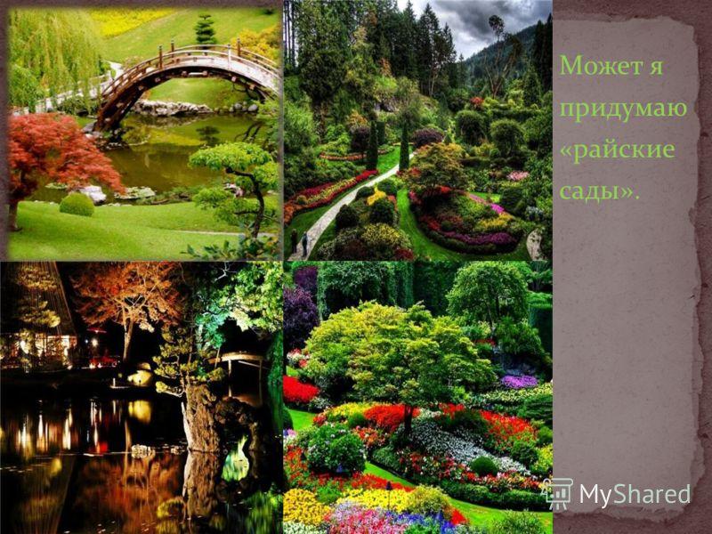 Может я придумаю «райские сады».