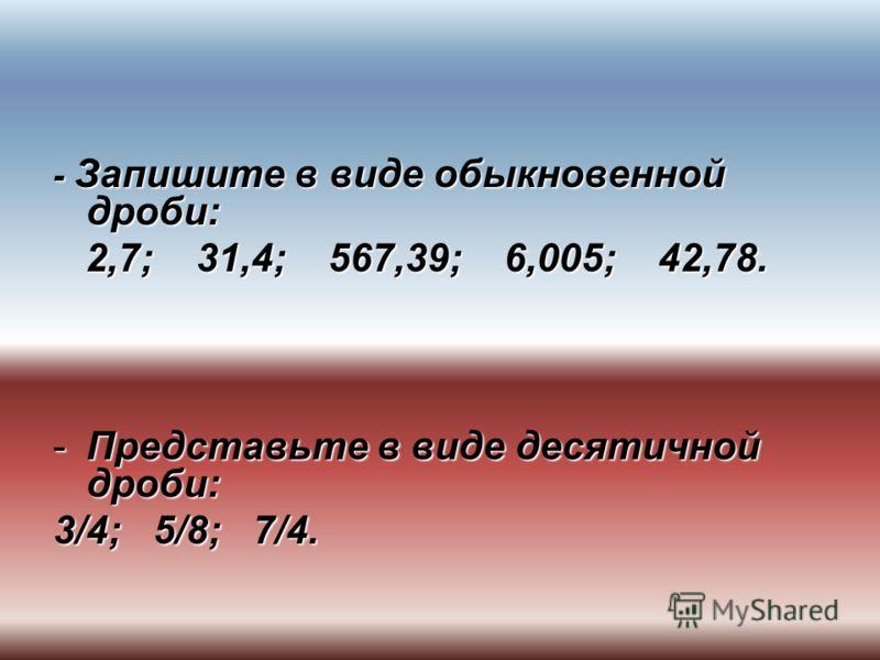 Распределите дроби в два столбика: 0,3 0,006 7,43 896,12 654,7463