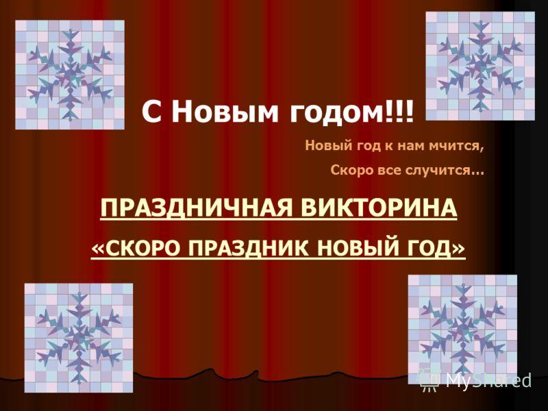 С Новым годом!!! Новый год к нам мчится, Скоро все случится… ПРАЗДНИЧНАЯ ВИКТОРИНА «СКОРО ПРАЗДНИК НОВЫЙ ГОД»