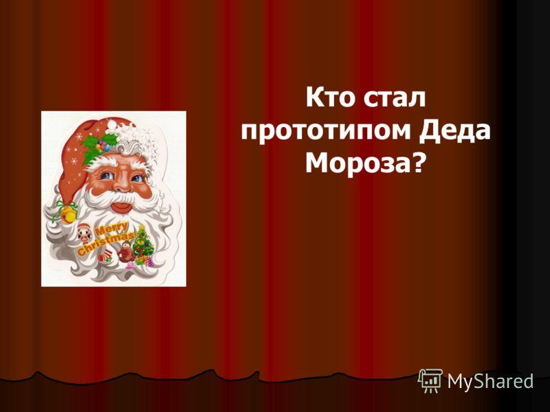 Кто стал прототипом Деда Мороза?