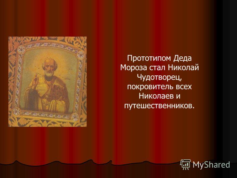 Прототипом Деда Мороза стал Николай Чудотворец, покровитель всех Николаев и путешественников.