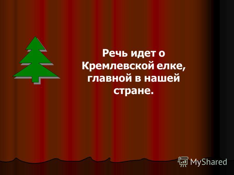 Речь идет о Кремлевской елке, главной в нашей стране.