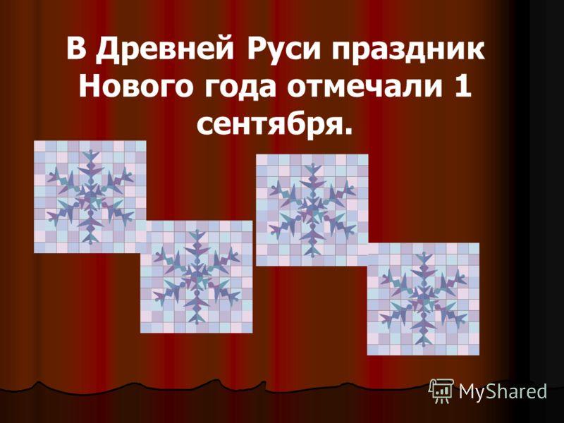 Когда новый год появился в россии