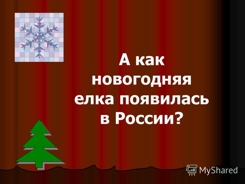 А как новогодняя елка появилась в России?