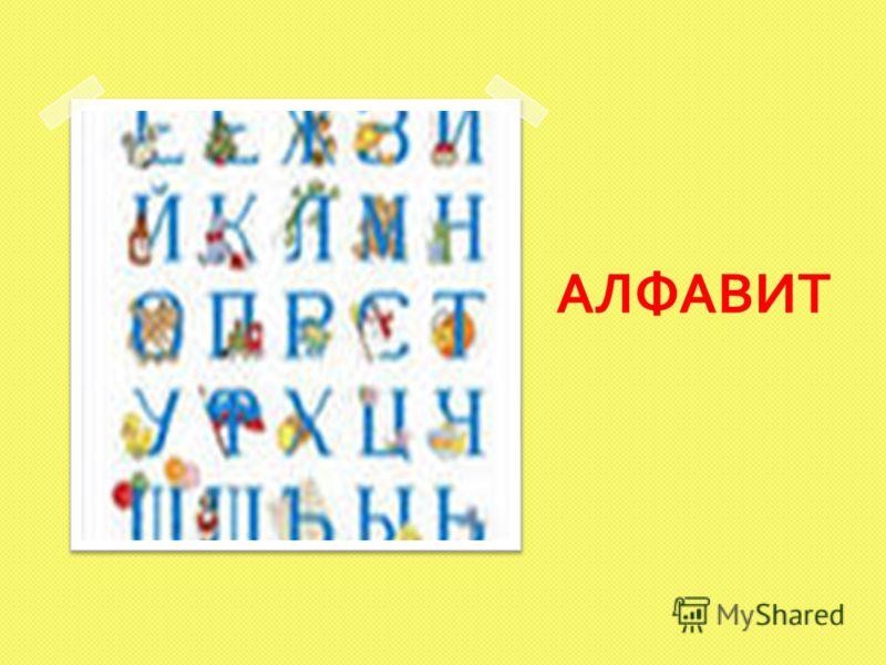 3. Буквы - значки, как бойцы на парад, В строгом порядке построены в ряд. Каждый в условленном месте стоит, И называется строй …