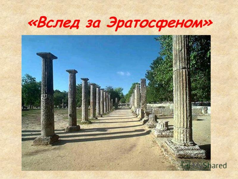 «Вслед за Эратосфеном»