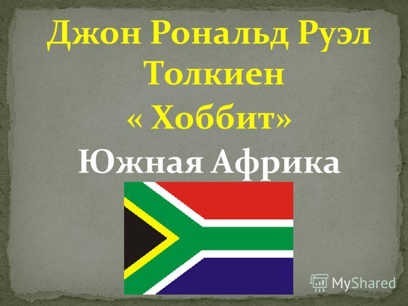 Джон Рональд Руэл Толкиен « Хоббит» Южная Африка