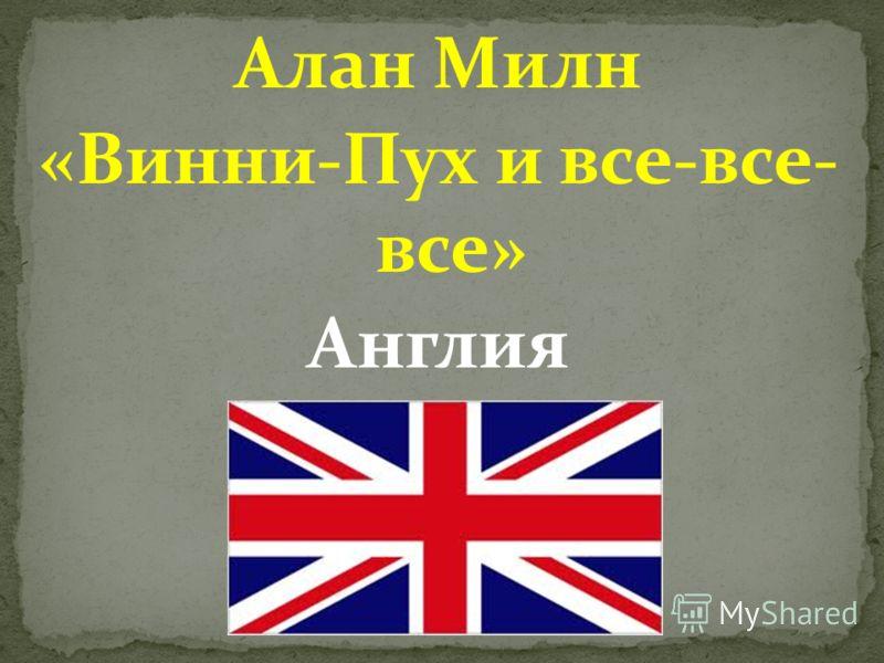 Алан Милн «Винни-Пух и все-все- все» Англия