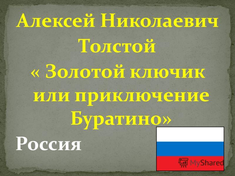 Алексей Николаевич Толстой « Золотой ключик или приключение Буратино» Россия