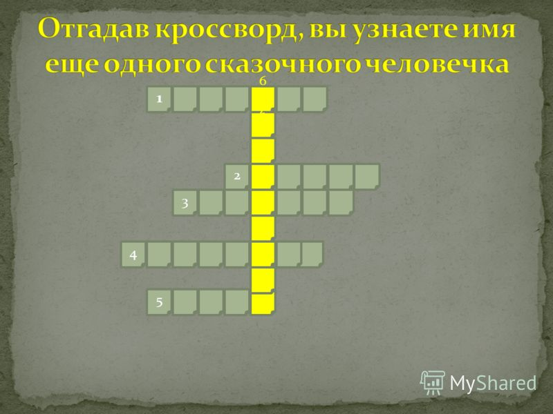 1 2 3 666666 4 5