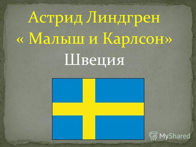 Астрид Линдгрен « Малыш и Карлсон» Швеция