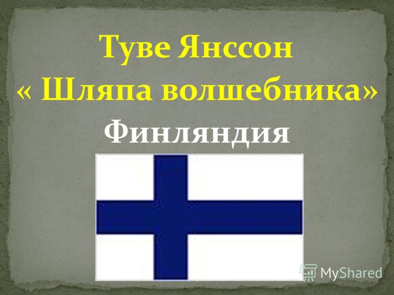 Туве Янссон « Шляпа волшебника» Финляндия