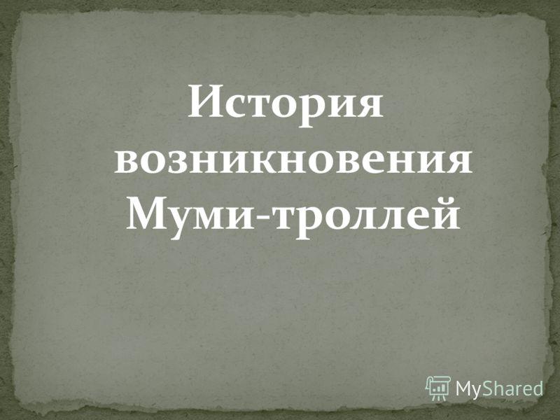 История возникновения Муми-троллей