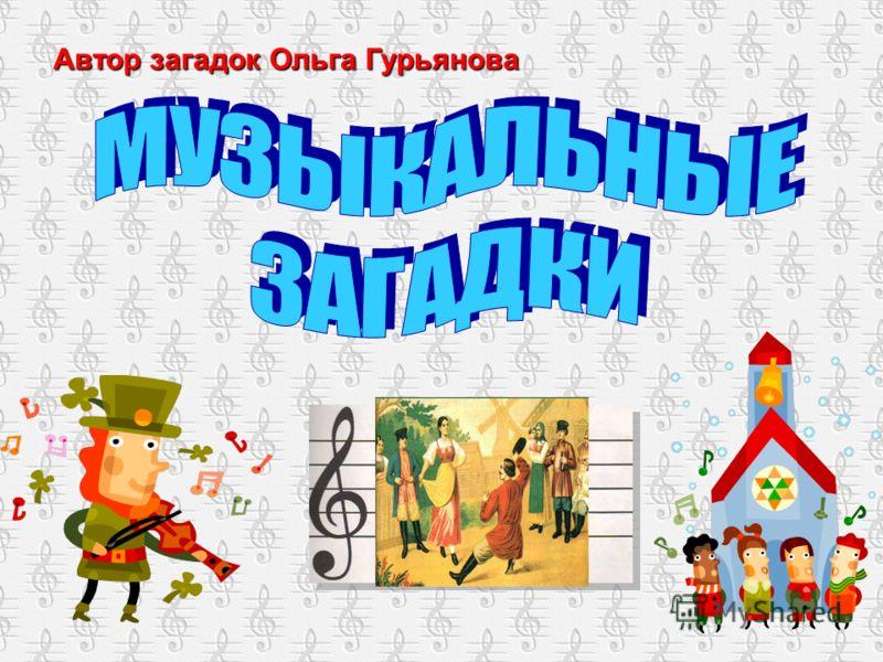 Автор загадок Ольга Гурьянова