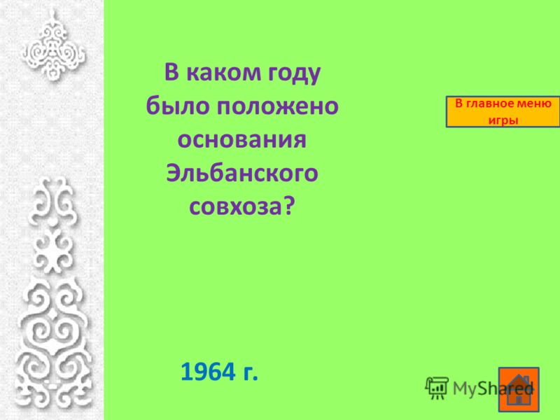 В каком году было положено основания Эльбанского совхоза? 1964 г. В главное меню игры