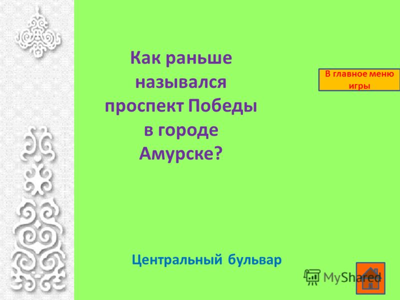 Как раньше назывался проспект Победы в городе Амурске? Центральный бульвар В главное меню игры