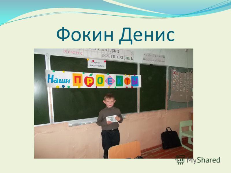 Фокин Денис