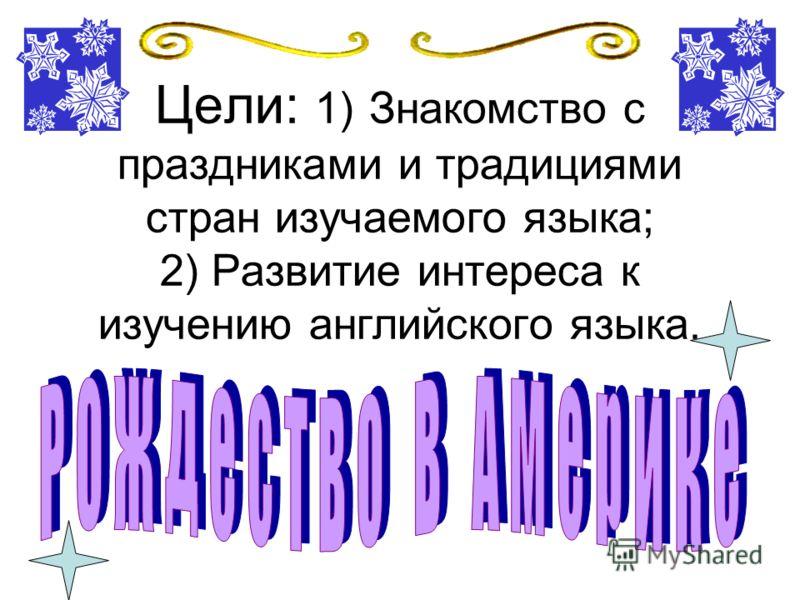 Цели: 1) Знакомство с праздниками и традициями стран изучаемого языка; 2) Развитие интереса к изучению английского языка.