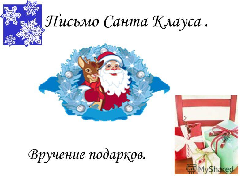 Письмо Санта Клауса. Вручение подарков.