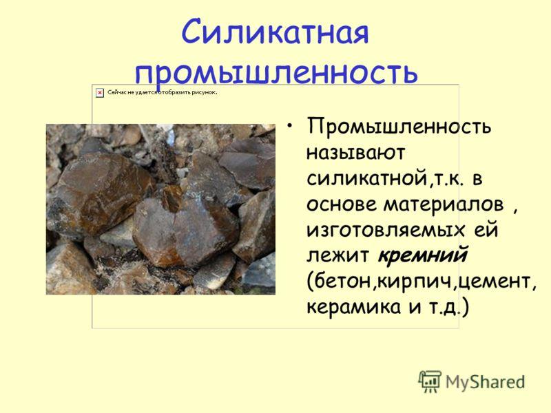 Промышленность Цемент в Москве Цементная Промышленность