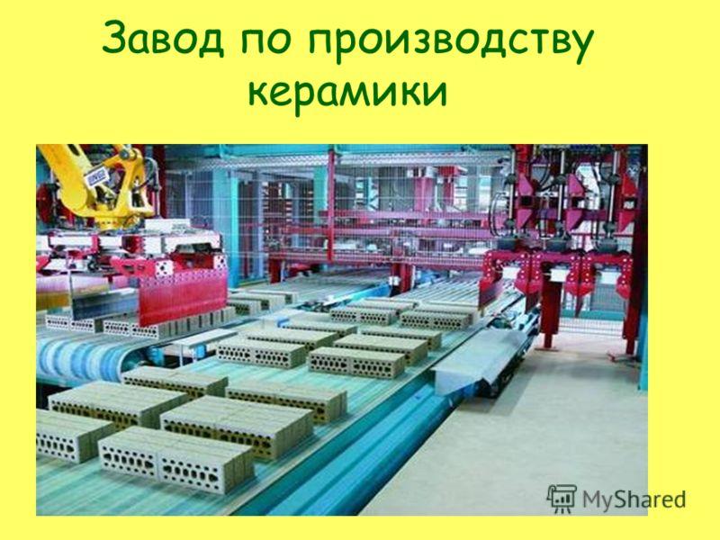 Завод по производству керамики