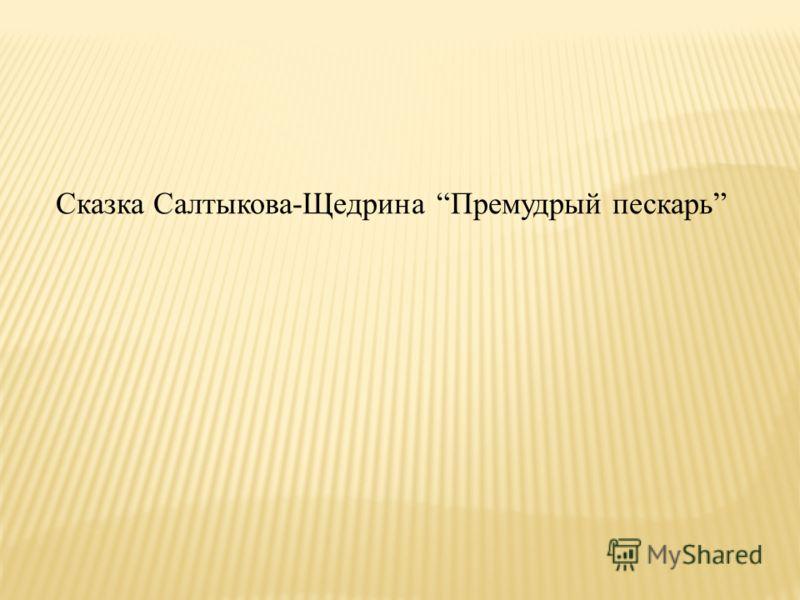 Сказка Салтыкова-Щедрина Премудрый пескарь