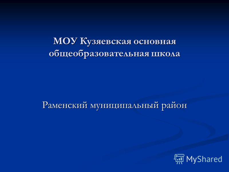 МОУ Кузяевская основная общеобразовательная школа Раменский муниципальный район