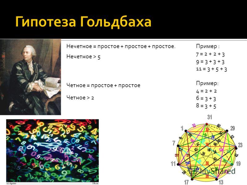 Теоретическое решение возможно при доказательстве гипотезы Римана, так как будет ясно распределение простых чисел. Нечетное = простое + простое + простое. Нечетное > 5 Пример : 7 = 2 + 2 + 3 9 = 3 + 3 + 3 11 = 3 + 5 + 3 Четное = простое + простое Чет