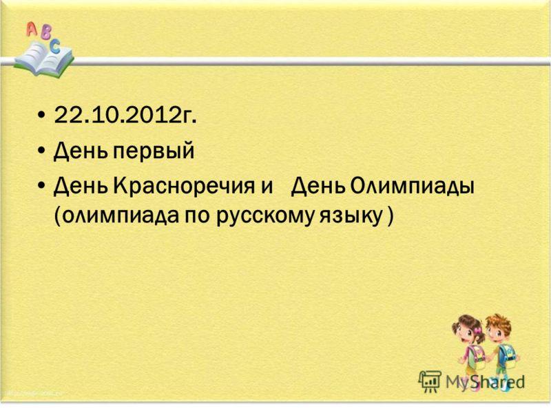 Что русский язык – один из богатейших языков в мире, в этом нет никакого сомнения В. Белинский