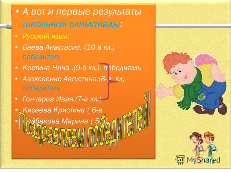 Жюри за работой… учителя русского языка и литературы