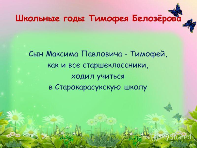 Сын Максима Павловича - Тимофей, как и все старшеклассники, ходил учиться в Старокарасукскую школу Школьные годы Тимофея Белозёрова