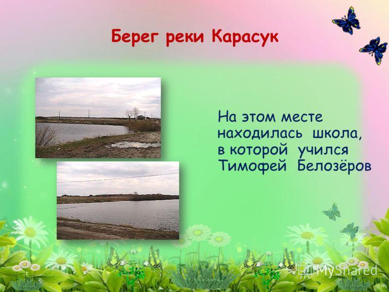 Берег реки Карасук На этом месте находилась школа, в которой учился Тимофей Белозёров