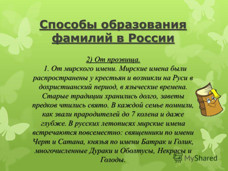 Способы образования фамилий в России 1) Иностранные фамилии. Иностранные фамилии появляются в конце XV в. среди русских дворян. Прежде всего, это фамилии польско- литовских и греческих выходцев. Также, в России, становятся достаточно распространённым
