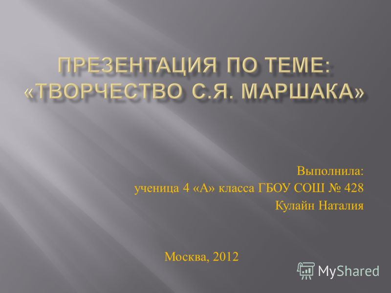 Выполнила : ученица 4 « А » класса ГБОУ СОШ 428 Кулайн Наталия Москва, 2012