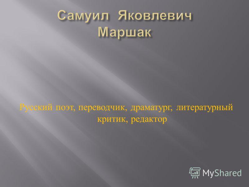 Русский поэт, переводчик, драматург, литературный критик, редактор