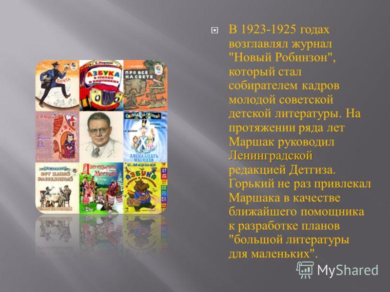 Ленинградской В 1923-1925 годах возглавлял журнал